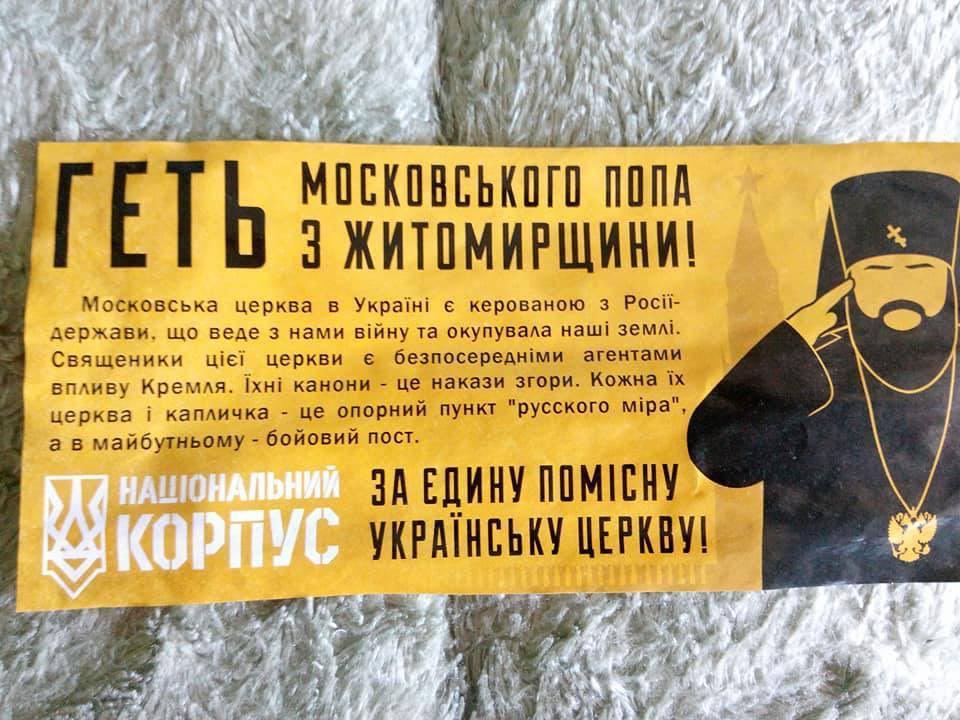 На Житомирщине боевики Билецкого угрожают расправой священнику УПЦ