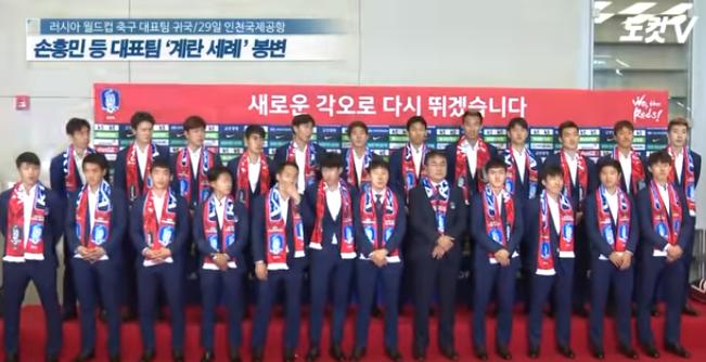 Сборную Южной Кореи закидали яйцами после возвращения с ЧМ-2018