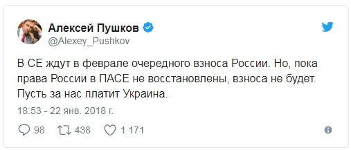 «Взноса не будет». Пушков предложил Киеву заплатить Совету Европы вместо России