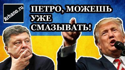 Признание дипломата: Порошенко работал против Трампа. Чем ответит президент США?