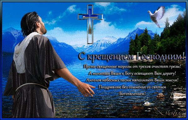 Крещенское купание  в проруби и дома