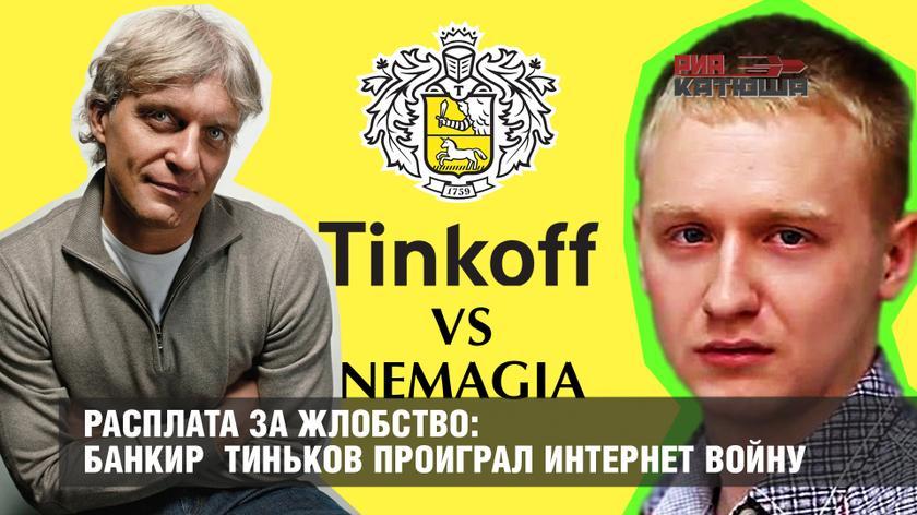 Расплата за жлобство: банкир Тиньков проиграл интернет войну