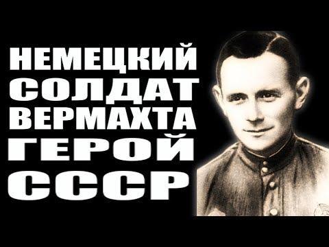 Немецкий солдат Вермахта, который стал Героем Советского Союза. Партизан Фриц Шменкель