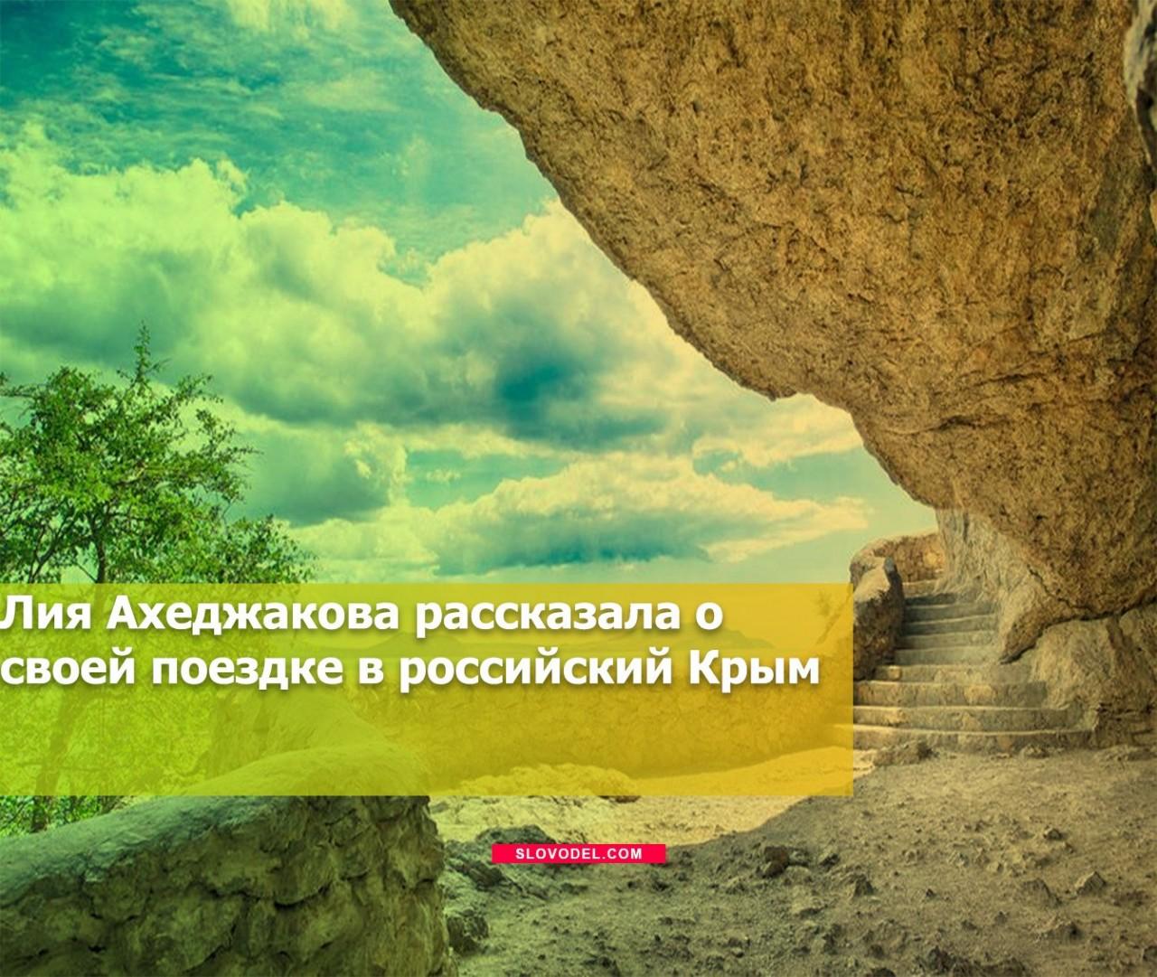Лия Ахеджакова рассказала о своей поездке в российский Крым