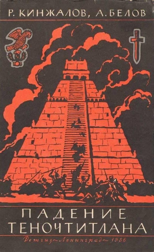 Мексиканские воины-орлы и воины-ягуары против испанских конкистадоров. Кто нам про них написал? (часть третья)