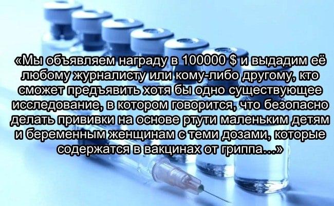 Что говорят о вакцинах от гриппа на Западе