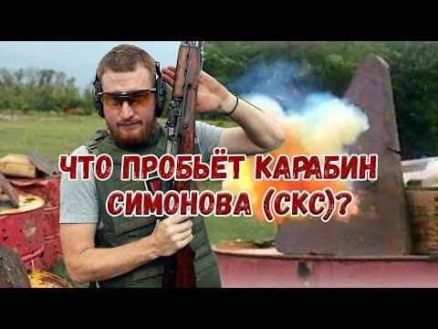 Что пробивает карабин Симонова (СКС)? Тест WarGonzo
