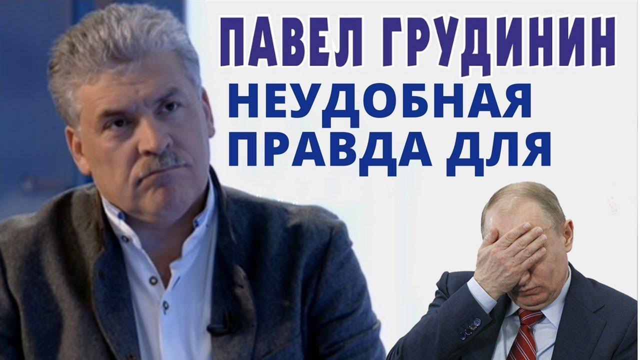Вокруг  Павла  Грудинина !