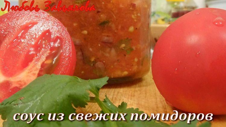 Соус из свежих помидоров получше кетчупа