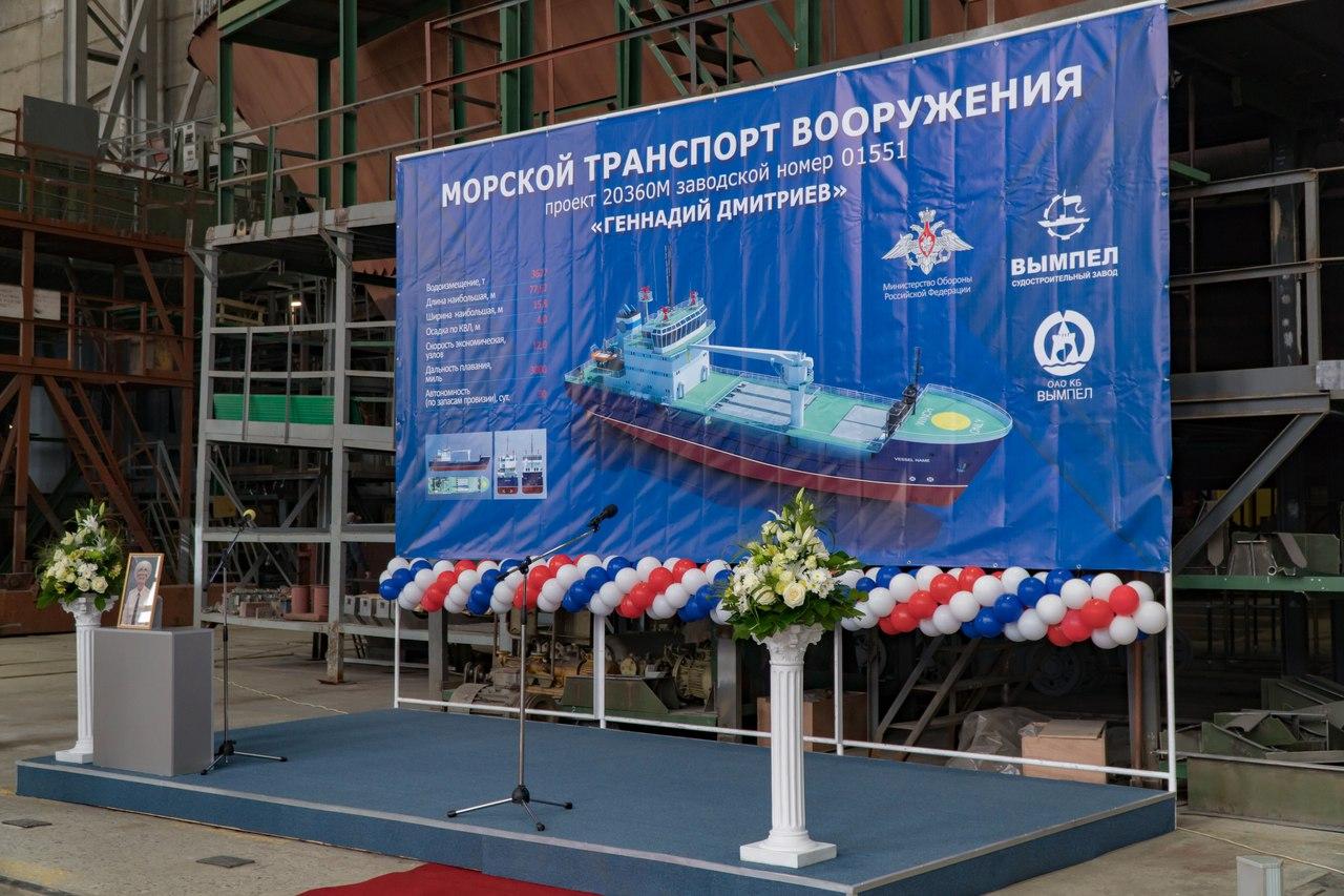 Заложен головной морской транспорт вооружения «Геннадий Дмитриев» проекта 20360М