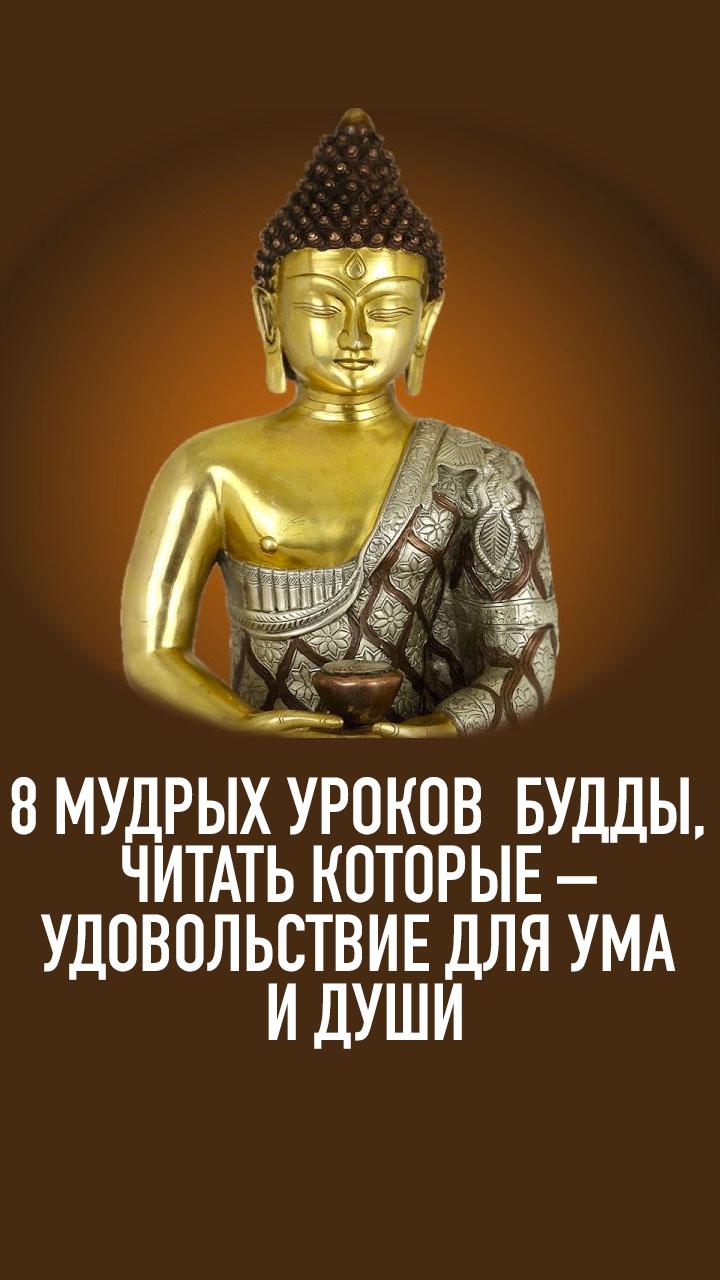 8 мудрых уроков Будды, читать которые – удовольствие для ума и души