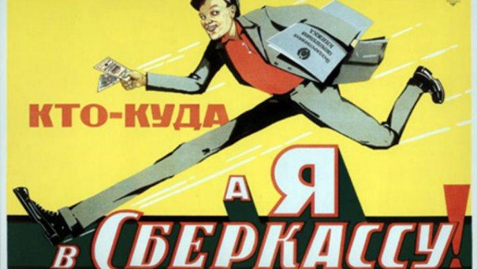 Советские плакаты, за которые сегодня стыдно