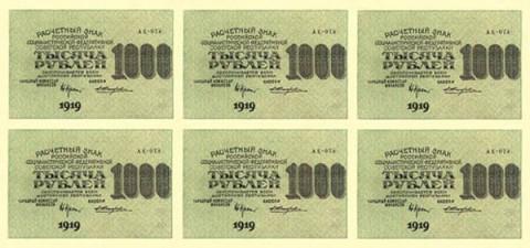 Расчётные знаки РСФСР образца 1919 года