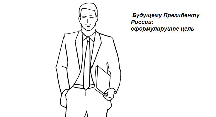 Будущему Президенту России: сформулируйте цель