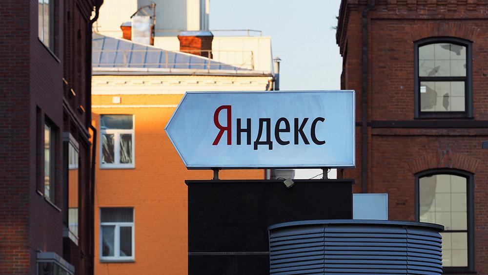 Яндекс рассказал, что искали…