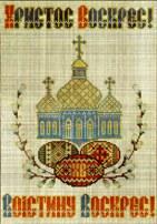 Вышивка крестом: Пасхальные рушники