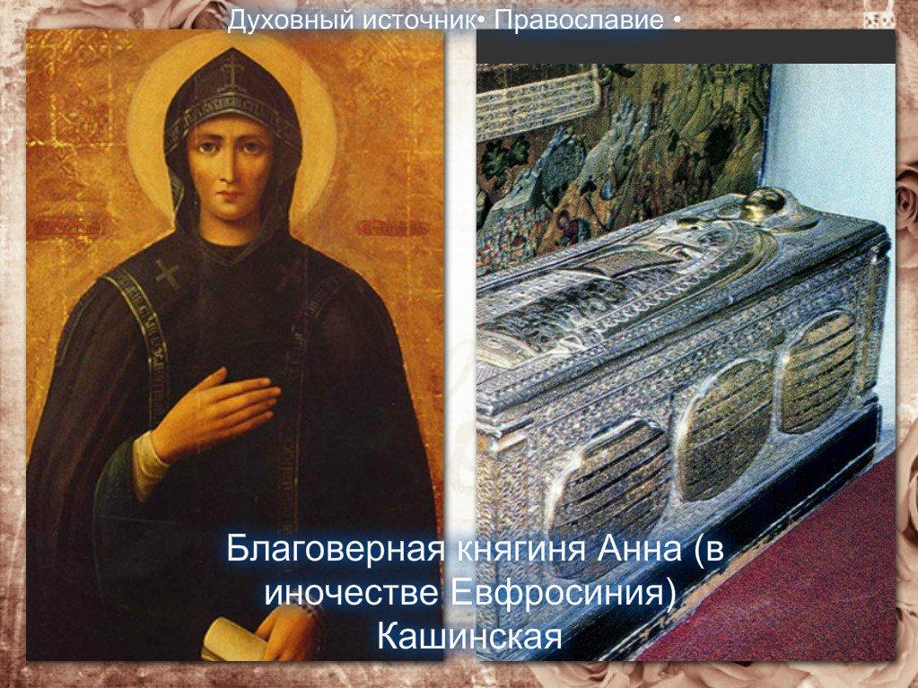25 июня - Обретение мощей и второе прославление благоверной великой княгини Анны Кашинской.
