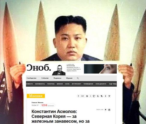 """Скандал: """"кровавый Ким"""" купил пиар в либеральной прессе"""
