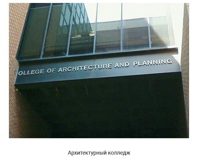 Колледж планирования архитектуры