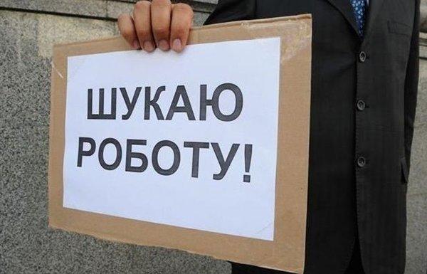 "Безработица растет, а страну содержат ""заробитчане"": анализ рынка труда на Украине"