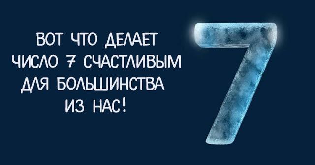 Что делает число 7 счастливы…