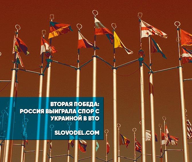 Вторая победа: Россия выиграла спор с Украиной в ВТО