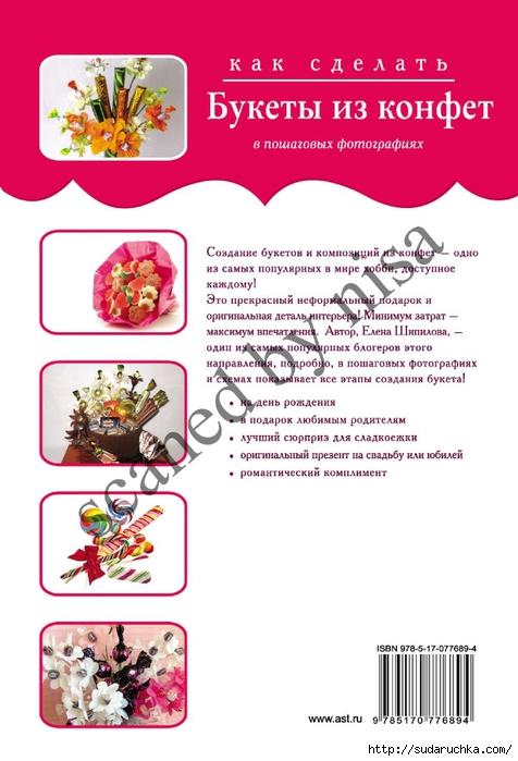 delat_bukety_iz_konfet_130 (476x700, 190Kb)
