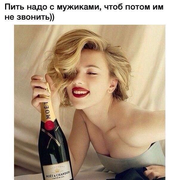 Если женщина бухает с мужиком... Улыбнемся)))