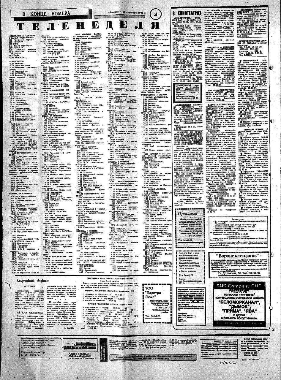 Телепрограмма 3 октября 1993 года