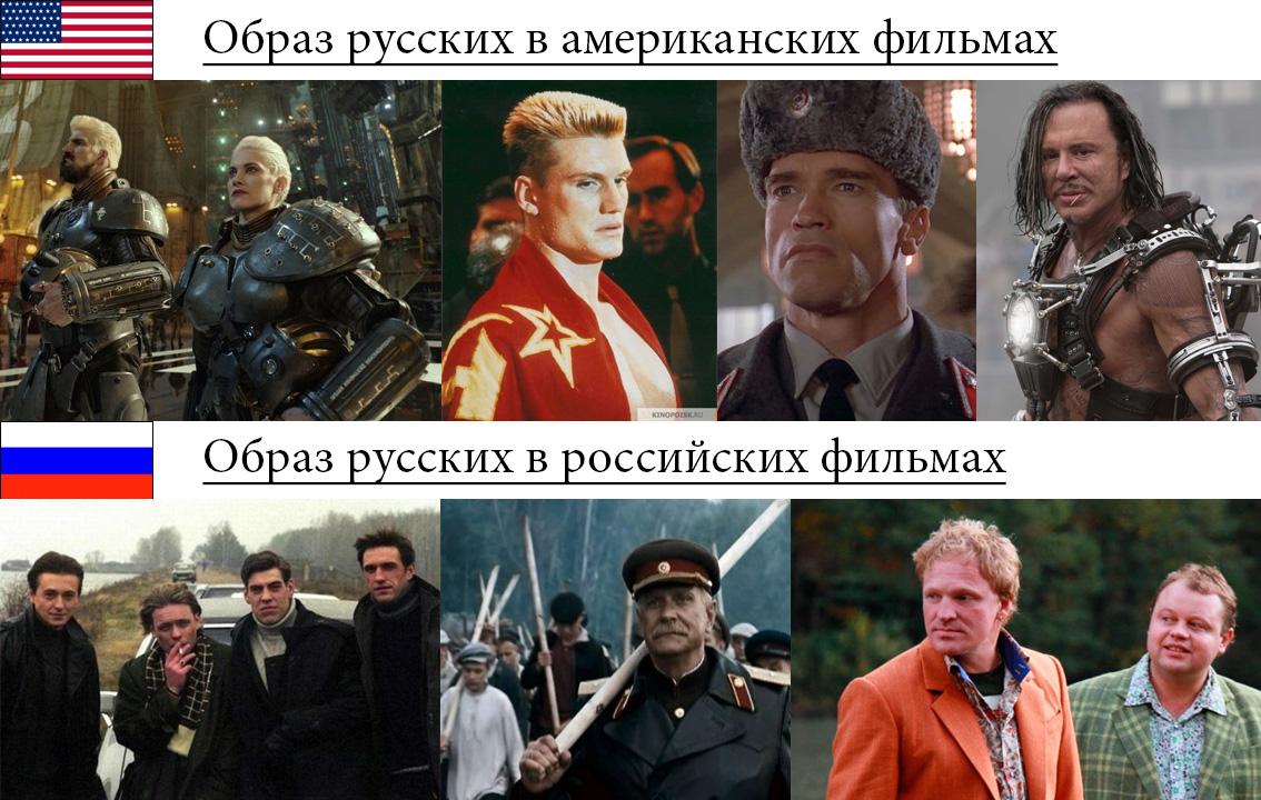 чем русские отличаются от американцев хлопка может быть