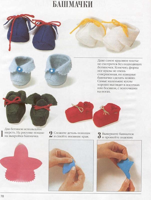 Башмачки для куклы своими руками