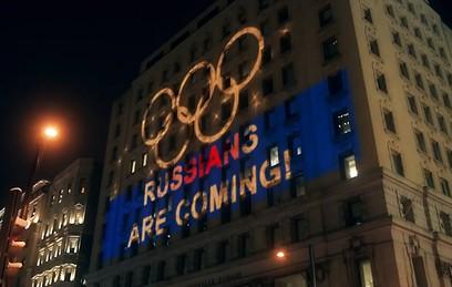 Российские болельщики устроили световое шоу перед штаб-квартирой WADA