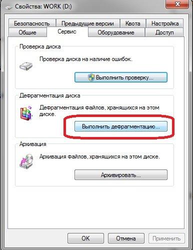 В следующем окне свойств выбранного диска необходимо перейти в закладку «Сервис» и нажать кнопку – «Выполнить дефрагментацию»