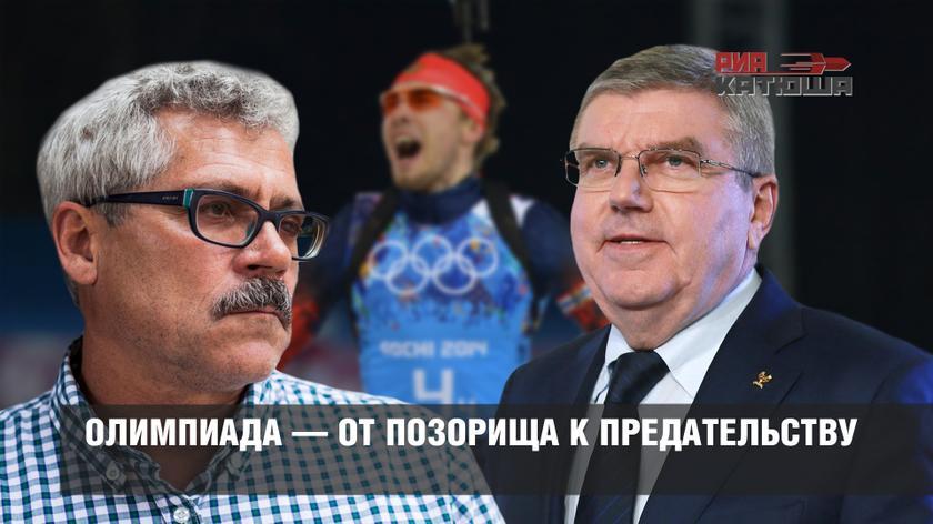 Олимпиада — от позорища к пр…