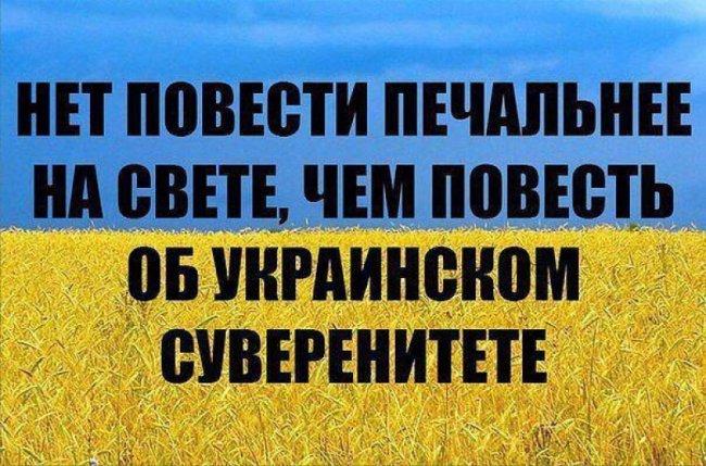 Страна колония: как Украина распродает свою независимость
