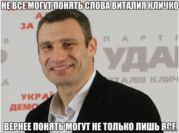 Мэр Киева Кличко про отношения с Россией и востоком Украины
