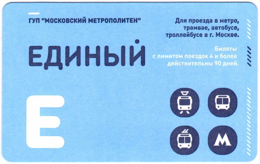 Как делают московскую единую транспортною карту
