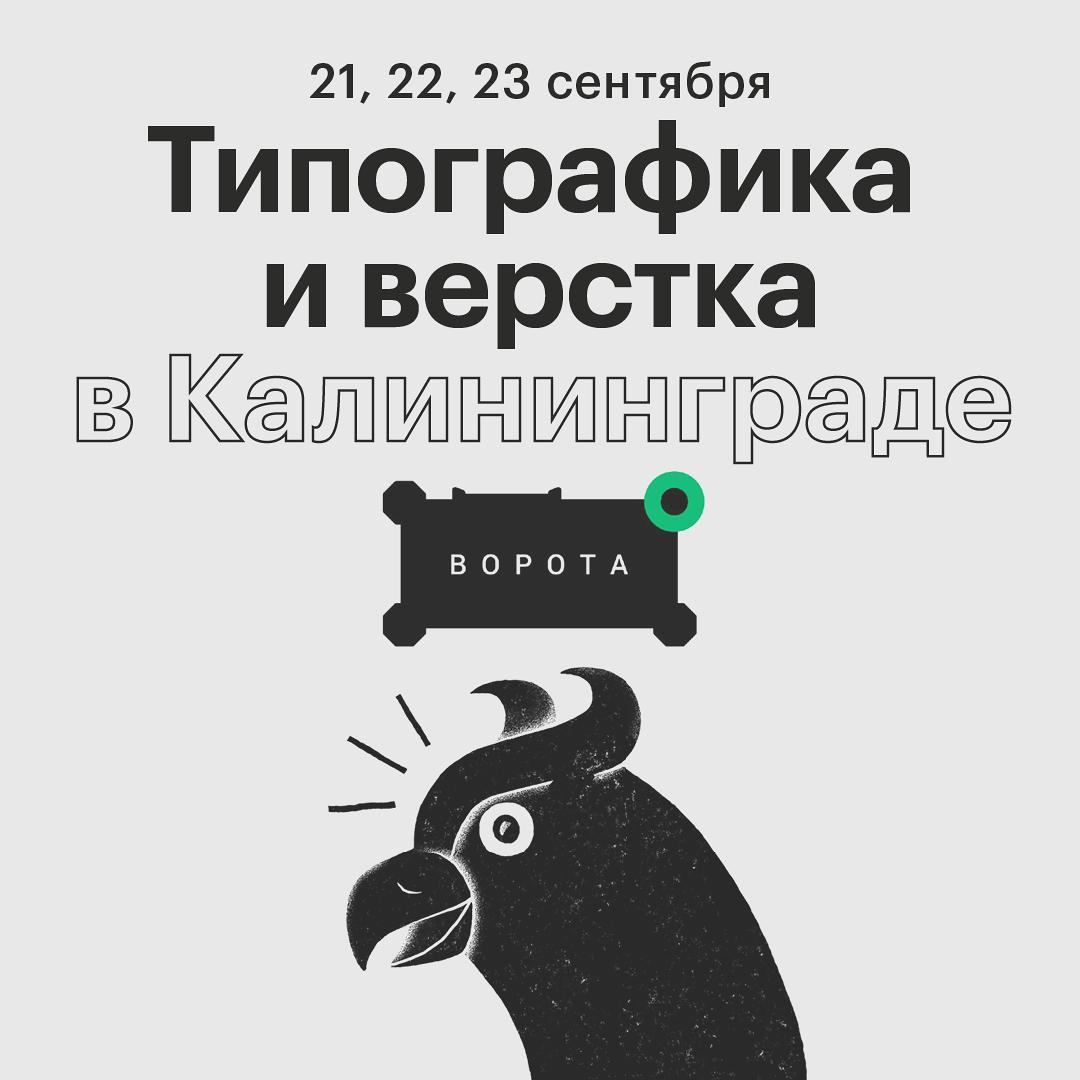 Курс «Типографика и верстка» в Калининграде 21, 22, 23 сентября
