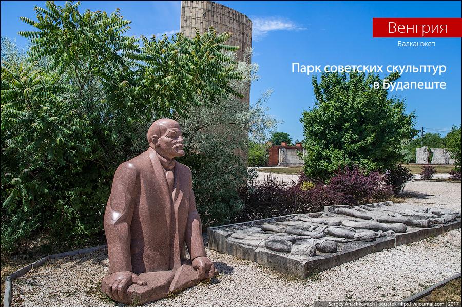 Наркомания - зло. Парк советских скульптур в Будапеште