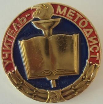 Учитель-методист