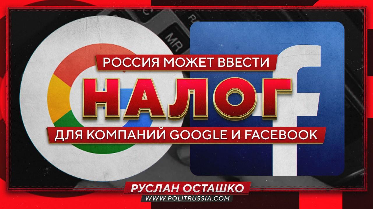 Россия может ввести налог для компаний Google и Facebook