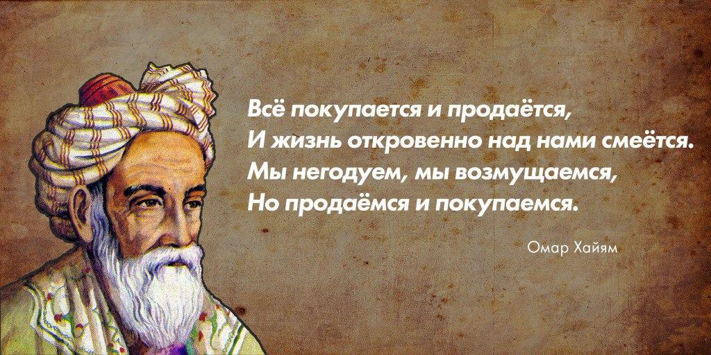 18 мая 1048 года родился персидский поэт, философ, математик и астроном Омар Хайям!