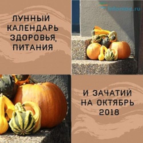 Лунный календарь здоровья, питания и зачатий на октябрь 2018 год.