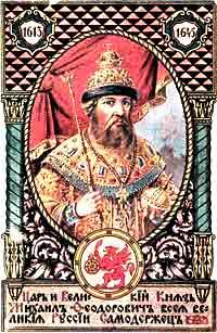 Праздновали ли казаки царя-батюшку?