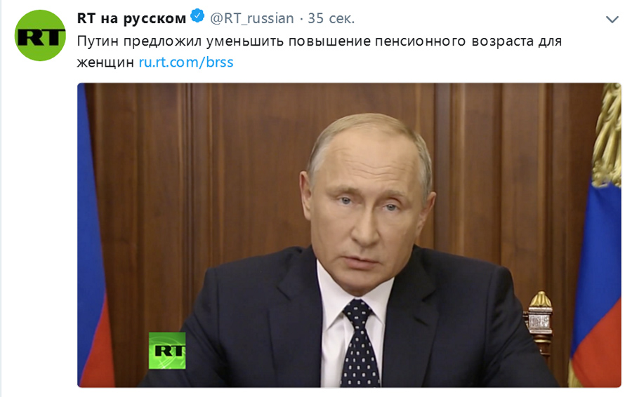 О главном подвохе путинской …