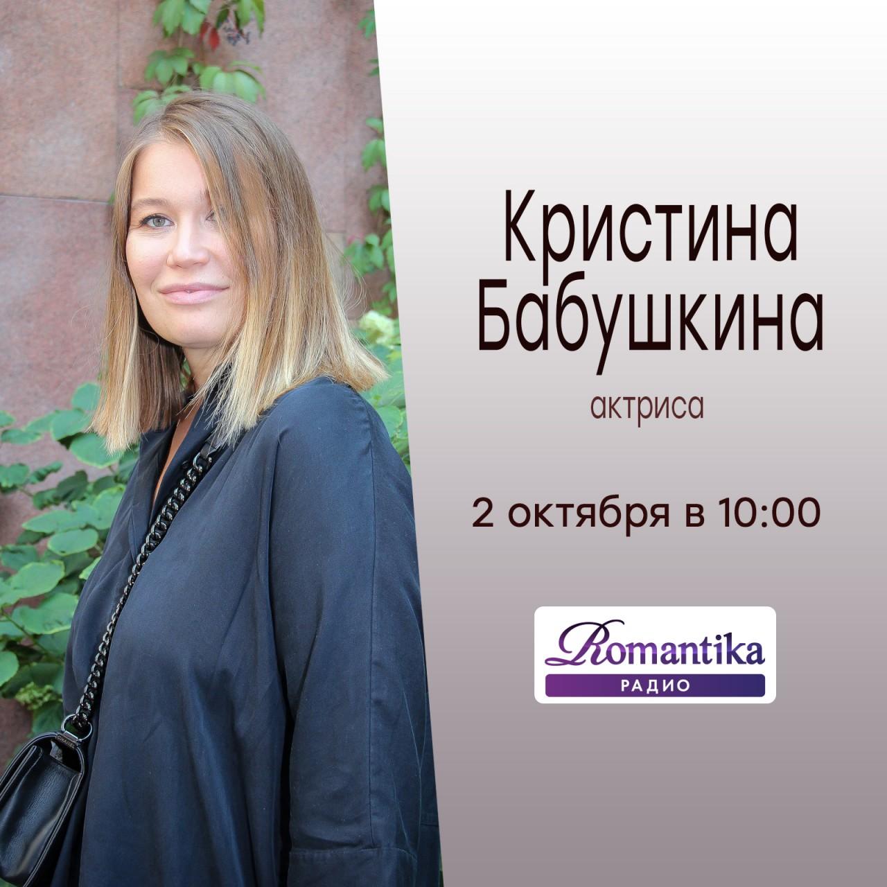Утро на Романтике: 2 октября - в гостях актриса Кристина Бабушкина