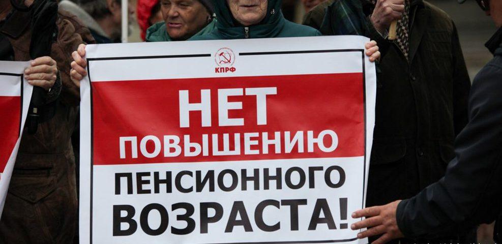 Акция протеста против пенсио…