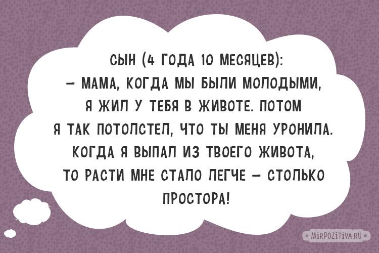 смешные истории