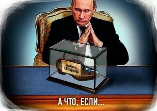 Царь Владимир Путин и русская идея