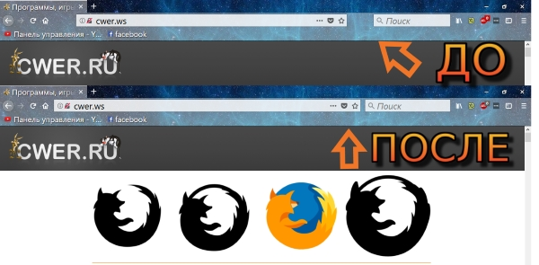 Как убрать интервалы до и после адресной строки в Mozilla Firefox